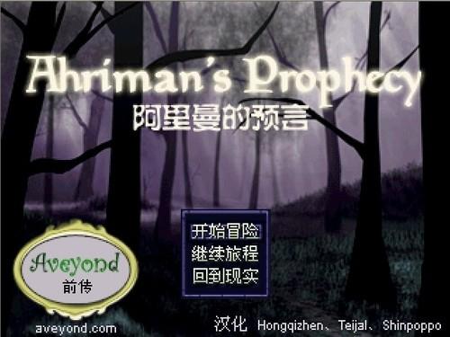 阿月历险记前传:阿里曼的预言中文硬盘版截图0