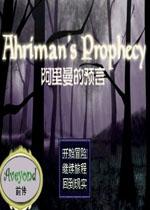 阿月历险记前传:阿里曼的预言