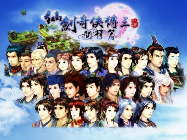 仙剑奇侠传3外传问情篇(Pal3A)中文硬盘版截图0