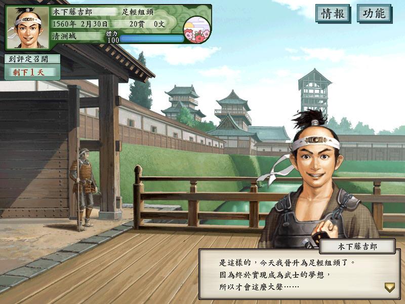 太阁立志传5(Taikou Risshiden V)中文硬盘版截图0