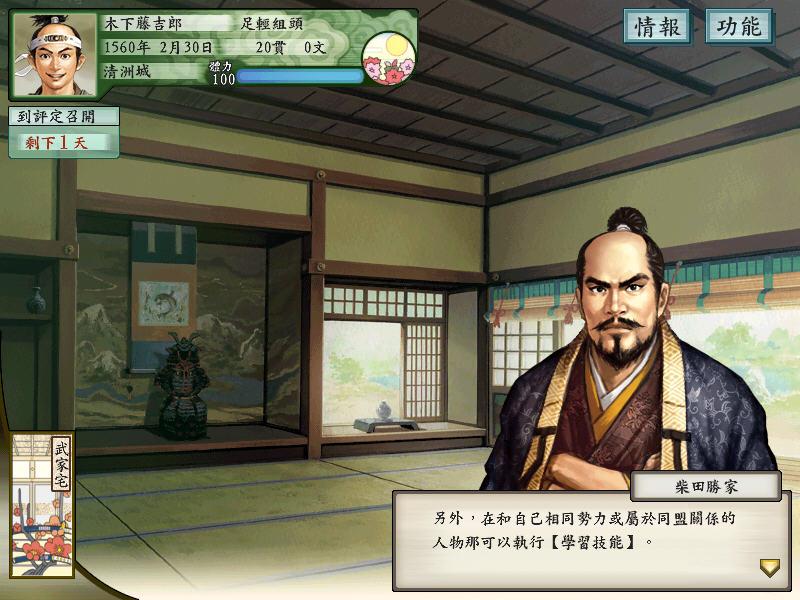 太阁立志传5(Taikou Risshiden V)中文硬盘版截图1