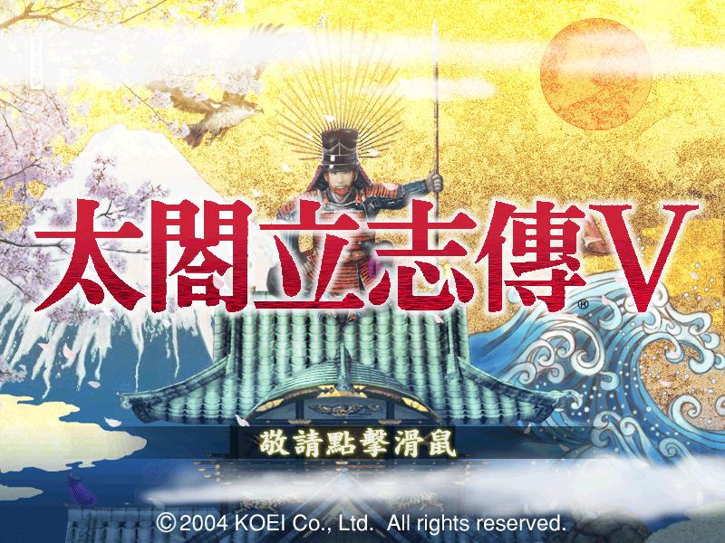 太阁立志传5(Taikou Risshiden V)中文硬盘版截图2