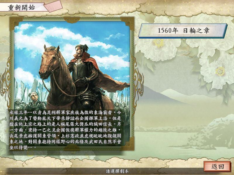 太阁立志传5(Taikou Risshiden V)中文硬盘版截图3
