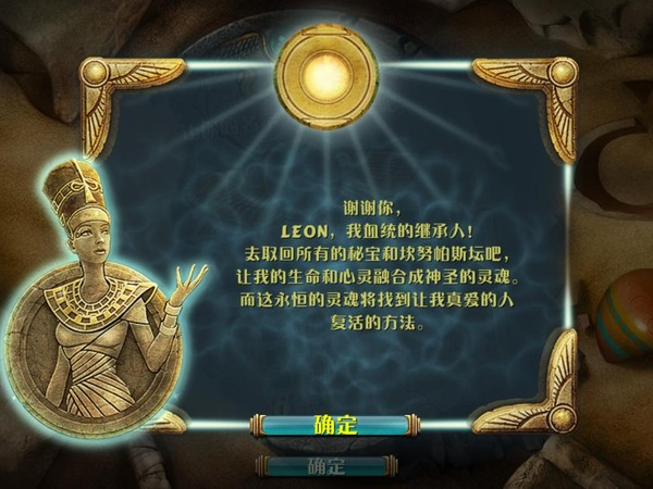 埃及祖玛4之探索永恒(Luxor Quest For The Afterlife)中文硬盘版截图0
