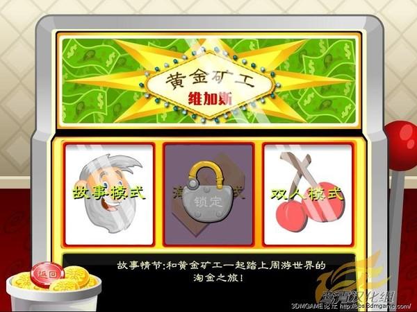 黄金矿工维加斯(Gold Miner Vegas)中文硬盘版截图1