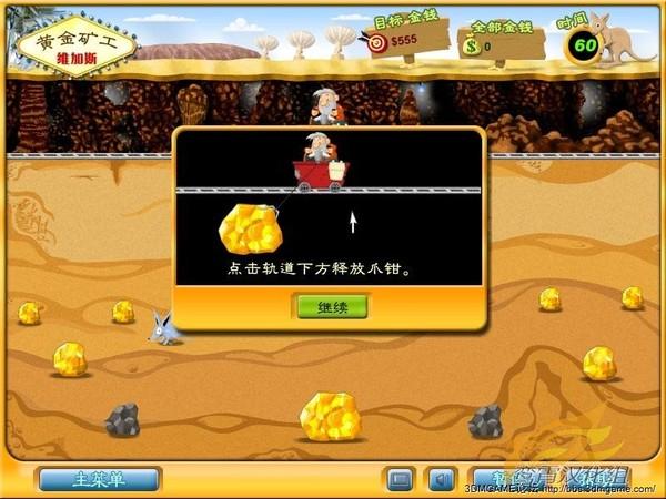 黄金矿工维加斯(Gold Miner Vegas)中文硬盘版截图2