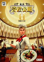 奇迹餐厅2