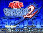 游戏王国际版2