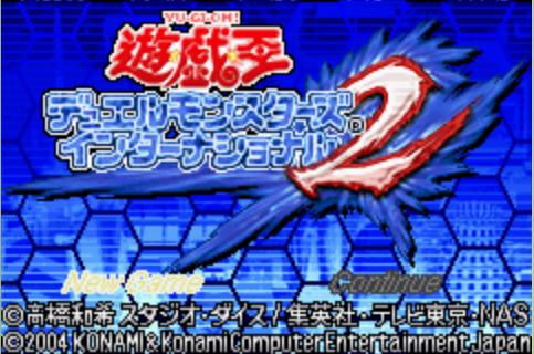 游戏王国际版2硬盘版截图0