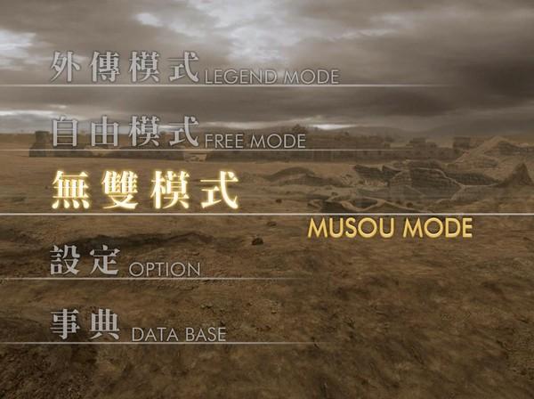 真三国无双4中文完美版截图1