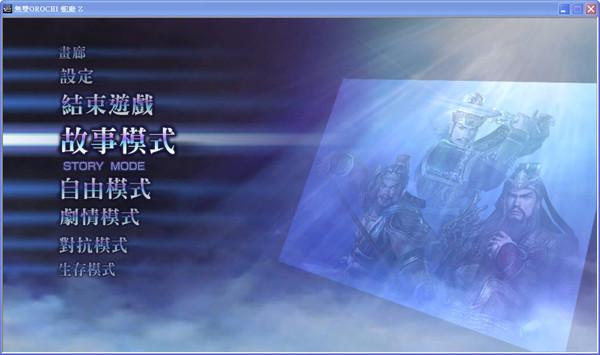 无双大蛇Z(�o双OROCHI Z)中文完整版截图1