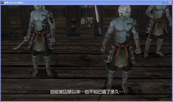 无双大蛇Z(�o双OROCHI Z)中文完整版截图2