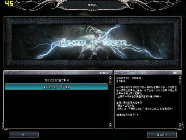 无冬之夜2:泽希尔风暴汉化硬盘版截图0