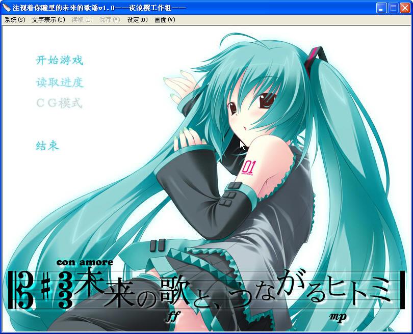 初音未来 未来 注视/初音未来/注视着你瞳里的未来的歌谣(hatsune miku) 中文硬盘版...