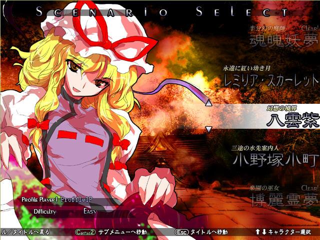 东方绯想天1.04日文原版硬盘版截图1