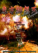 东方绯想天1.06汉化版