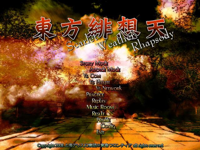 东方绯想天1.06汉化版中文硬盘版截图0