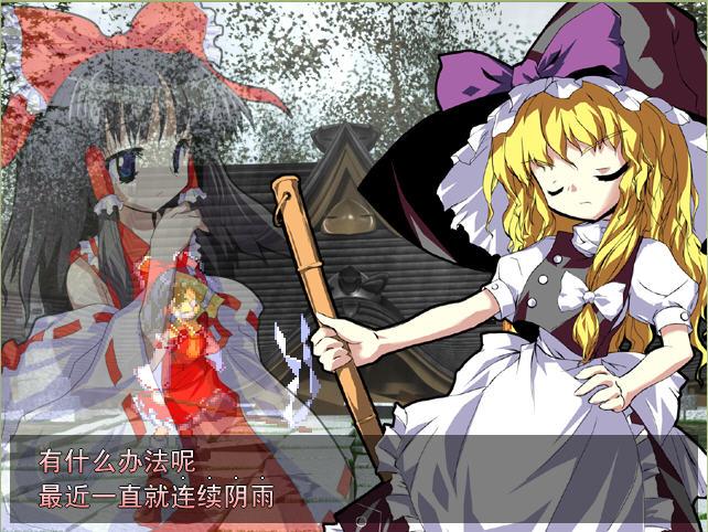 东方绯想天1.06汉化版中文硬盘版截图2