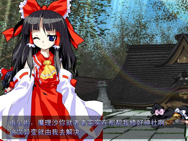 东方绯想天1.06汉化版中文硬盘版截图3