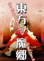 东方红魔乡迷你版(无背景音乐)