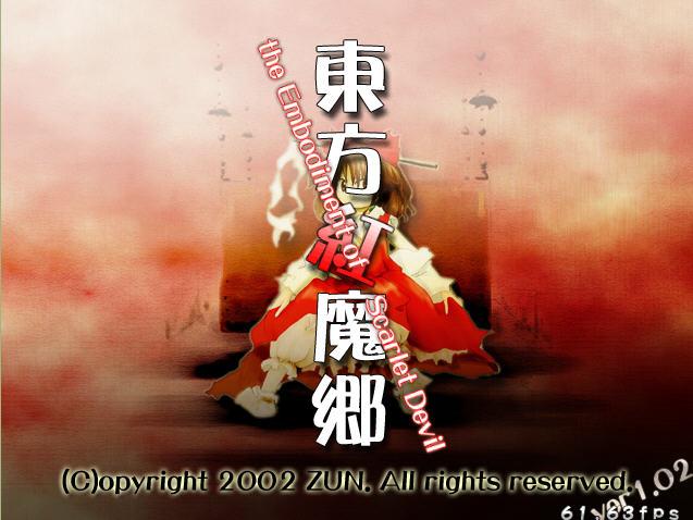 东方红魔乡迷你版(无背景音乐)截图0