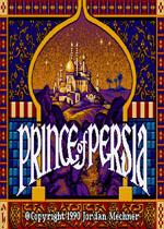 波斯王子1