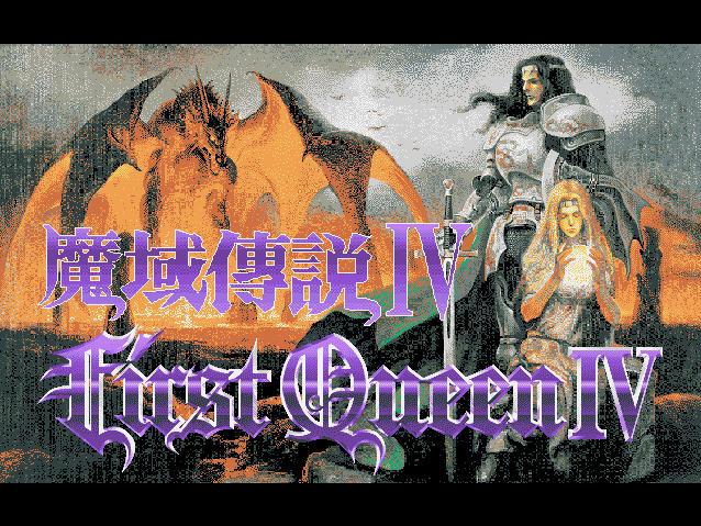 魔域传说4中文硬盘版截图0