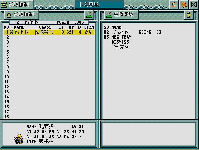 魔域传说4中文硬盘版截图2