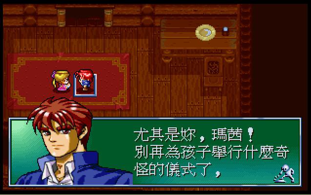 炎龙骑士团外传完整中文版截图1