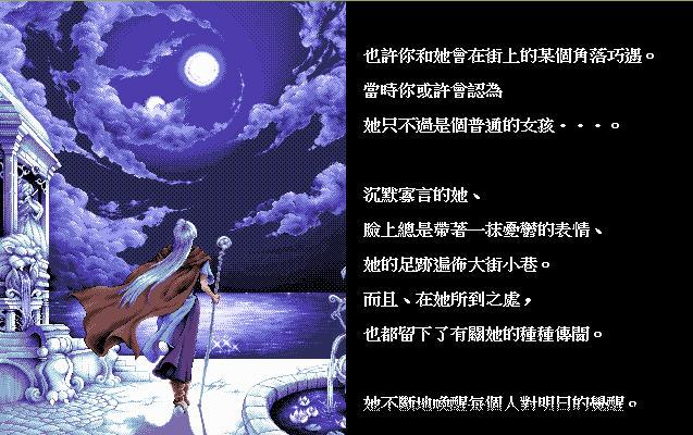 英雄传说3:白发魔女中文免安装版截图1