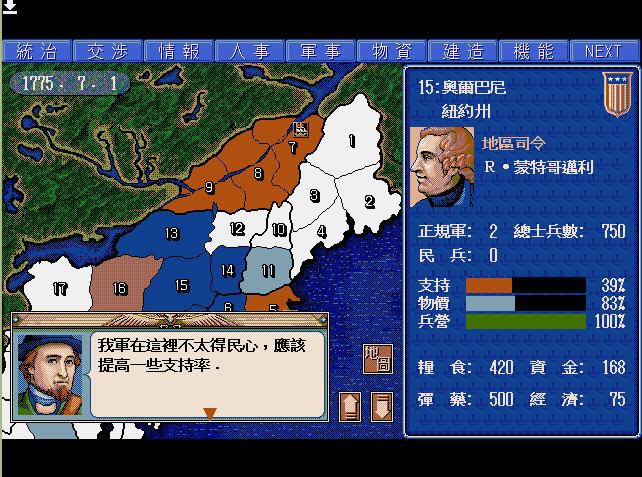 独立战争中文硬盘版截图1