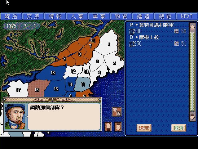 独立战争中文硬盘版截图2