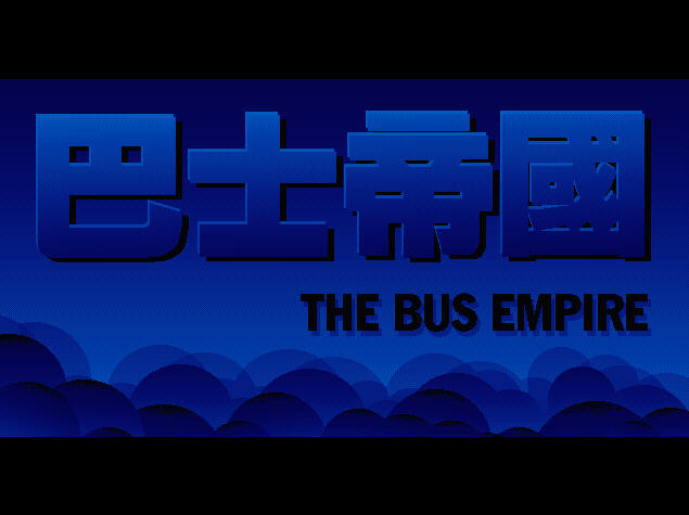 巴士帝国中文硬盘版截图0