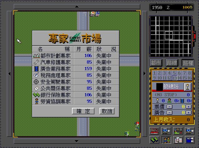 巴士帝国中文硬盘版截图2