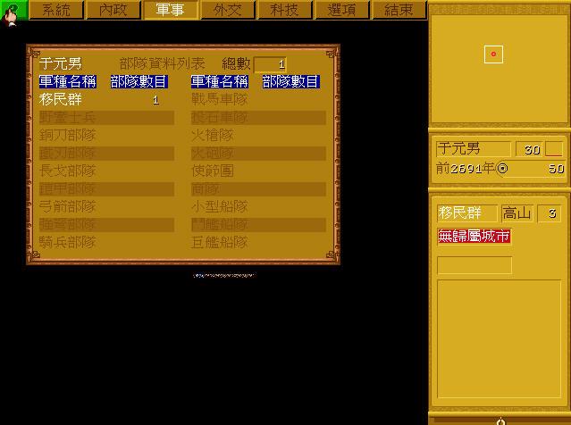 中国截图1