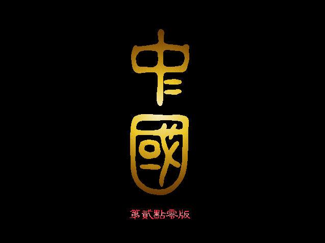 中国截图2