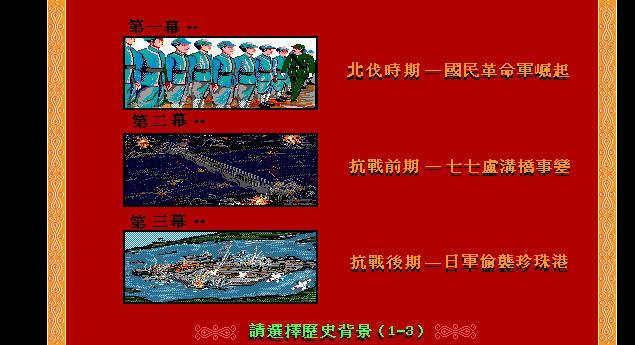 大时代的故事(集成DOS模拟器)硬盘版截图1