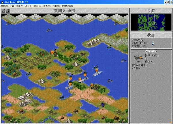 文明2(Civilization 2)硬盘版截图0