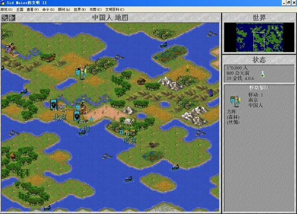 文明2(Civilization 2)硬盘版截图2