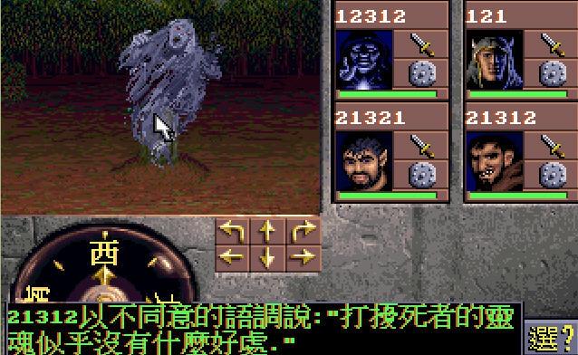 魔眼杀机3:血战札诺尔中文截图2