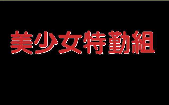 美少女特勤队中文硬盘版截图0