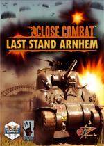 近距离作战:最后的阿纳姆战役(Close Combat:Last Stand Arnhem)硬盘版
