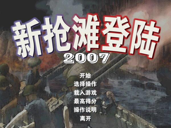 新抢滩登陆2007中文硬盘版截图0