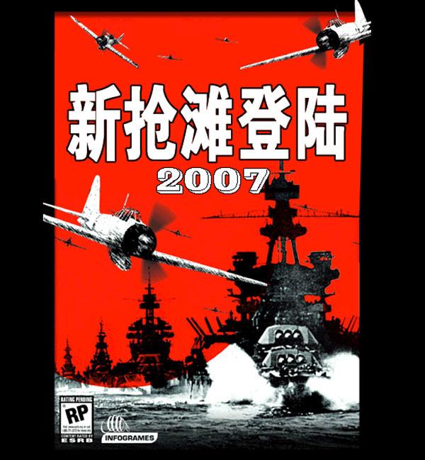 新抢滩登陆2007中文硬盘版截图1