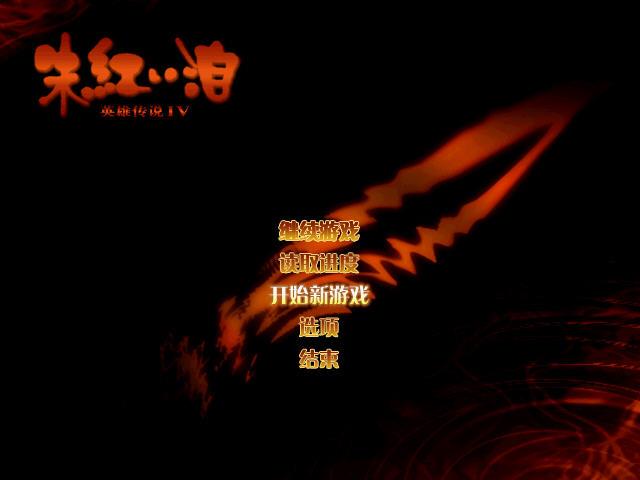 英雄传说4:朱红的泪中文硬盘版截图0