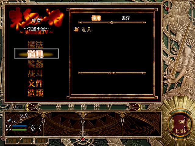 英雄传说4:朱红的泪中文硬盘版截图4