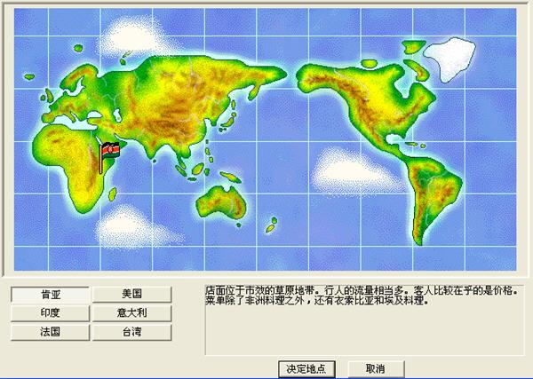 梦幻西餐厅2(bistro2)简体中文硬盘版截图2