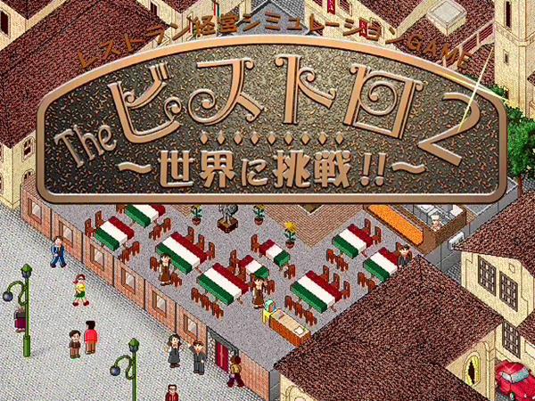 梦幻西餐厅2(bistro2)简体中文硬盘版截图0