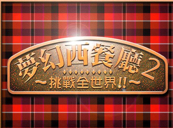 梦幻西餐厅2(bistro2)简体中文硬盘版截图1