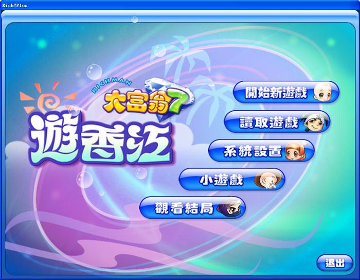 大富翁7游香江中文硬盘版截图1